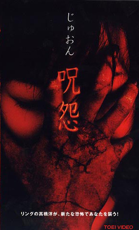 juon the grudge 2002 english subtitles download